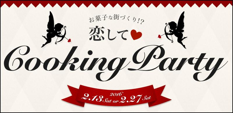 クッキングを楽しみながら婚活・恋活
