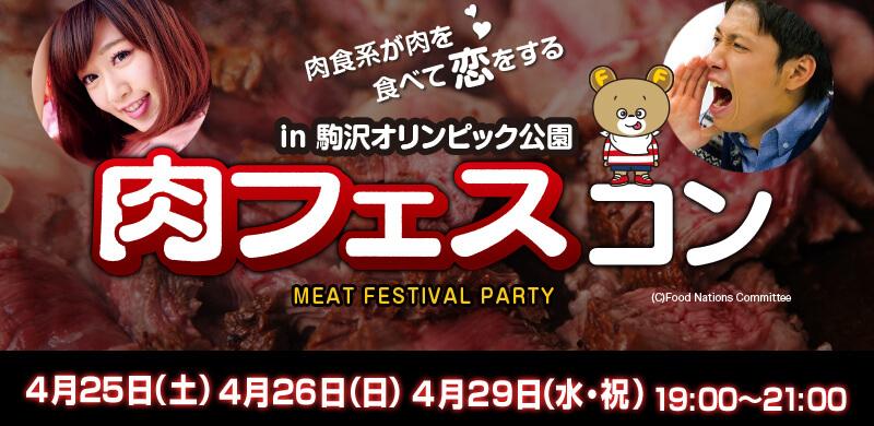 肉を食べてミートする!