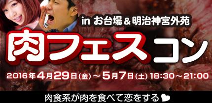 肉食系男女が肉を食べて恋をする!