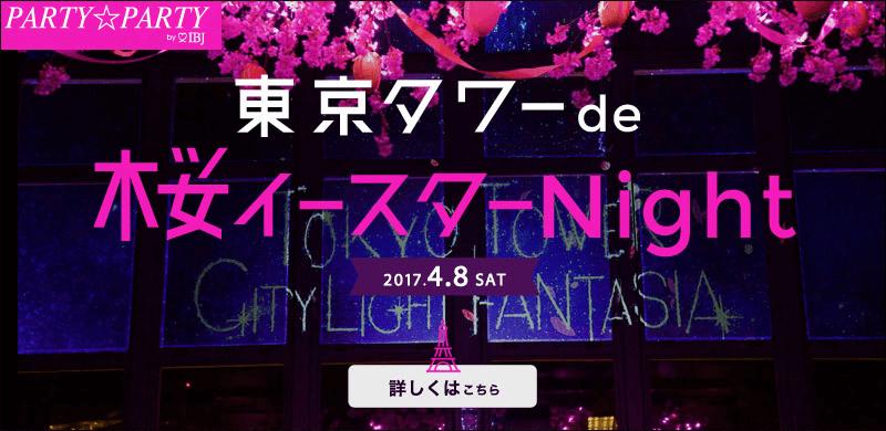 桜イルミネーション×夜景はムード満点♪