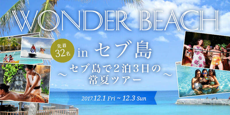 2泊3日の恋活ツアー開催!