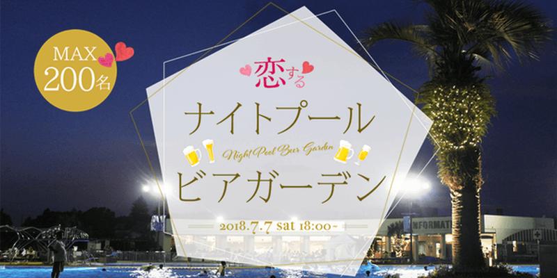 恋する♡ナイトプールビアガーデンinよみうりランドの開催レポート