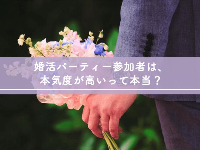 婚活パーティー参加者は、本気度が高いって本当?