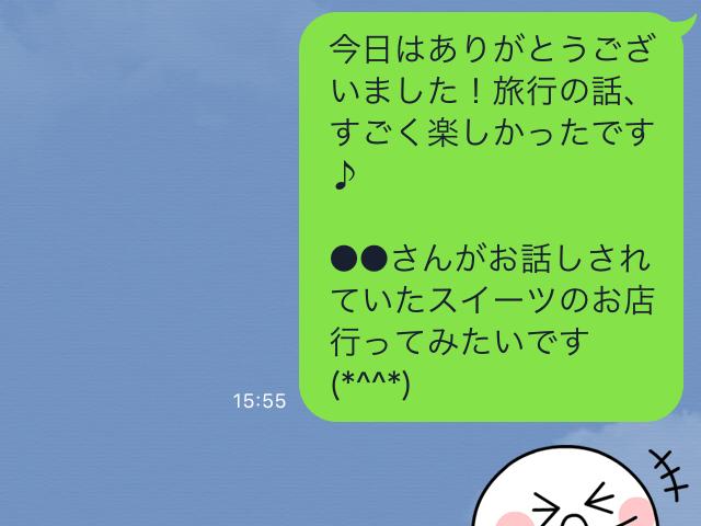LINE IDを交換したあと最初のメッセージを送るタイミング