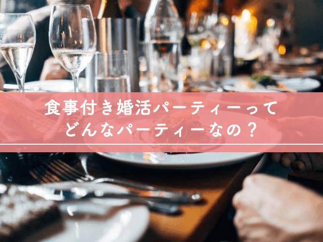 食事付き婚活パーティーってどんなパーティーなの?