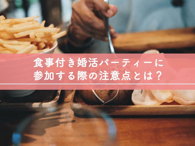 食事付き婚活パーティーに参加する際の注意点とは?